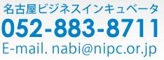 名古屋ビジネスインキュベータ 052-883-8711 nabi@nipc.or.jp