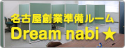 名古屋創業準備ルームDream nabi ★