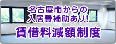 名古屋市からの入居費補助あり!賃借料等減額制度