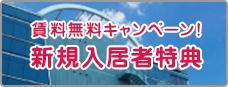 3カ月or6カ月間賃料無料キャンペーン!新規入居者特典