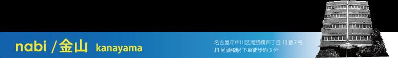 nabi /金山 kanayama 名古屋市中川区尾頭橋四丁目13番7号 JR尾頭橋駅 下車徒歩約3分