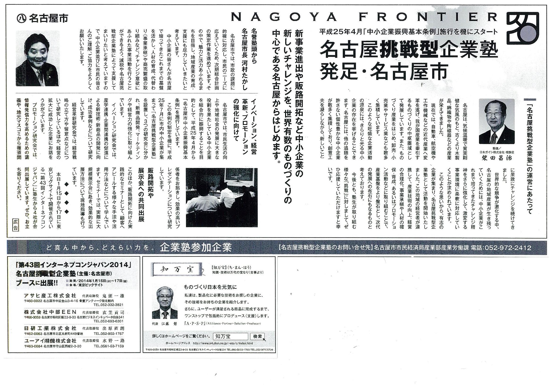名古屋挑戦型起業塾