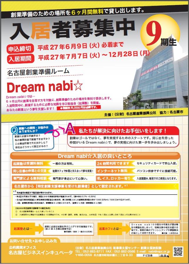 ドリームナビ9期生募集チラシ(表)