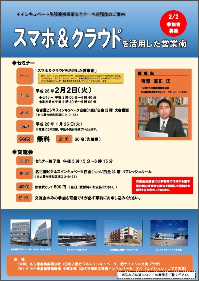 H27.2.2セミナー&交流会チラシ(表)