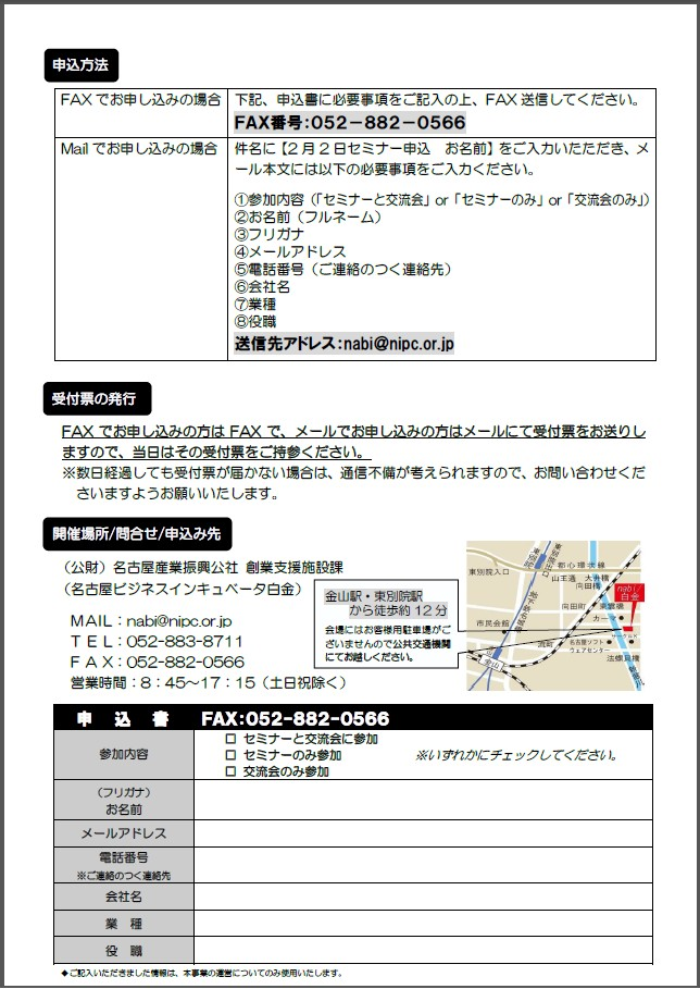 H27.2.2セミナー&交流会チラシ(裏)